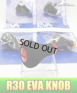 画像1: 【スタジオコンポジット】 R30 EVA ハンドルノブ HKEVA