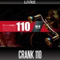 【リブレ/LIVRE】 CRANK 110 (クランク 110)