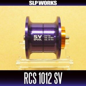 画像1: 【ダイワ純正】 RCS 1012 SV スプール パープル (浅溝スプール) ※リョウガ、T3、T3 MX対応