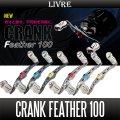 【リブレ/LIVRE】 CRANK Feather 100 (クランクフェザー 100)