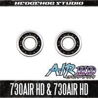 【シマノ】かっ飛びチューニングキットAIR HD【730AIR HD&730AIR HD】【AIR HDセラミックベアリング】(17カルカッタコンクエストBFS HG,17スコーピオンBFS,16アルデバランBFS XG,15アルデバランBFS XG LTD リミテッド)