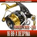16デスピナ用 ハンドルノブ2BB仕様チューニングキット (+2BB)