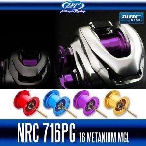 画像1: 【ZPI】 シマノ 16メタニウムMGL用 NRC716PG スプール