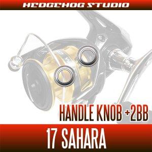 画像2: 17サハラ用 ハンドルノブ2BB仕様チューニングキット (+2BB)