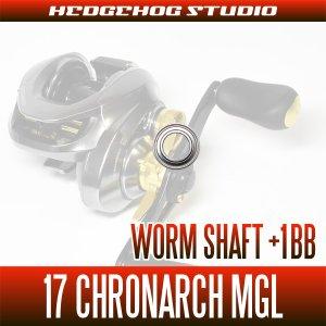 画像2: 【シマノ】17クロナークMGL用 ウォームシャフトベアリング(+1BB)