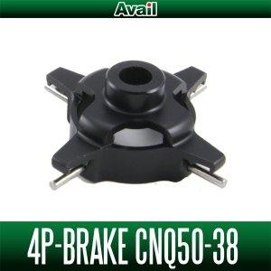 画像1: 【Avail/アベイル】4P-Brake【CNQ50-38】 アベイル製マイクロキャストスプール:CNQ5026TR用