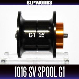 画像1: 【ダイワ純正】RCS 1016 SV スプール G1 ブラック