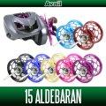 【新色入荷!】【Avail/アベイル】 シマノ 15アルデバラン用 NEWマイクロキャストスプール ALD1518TRI