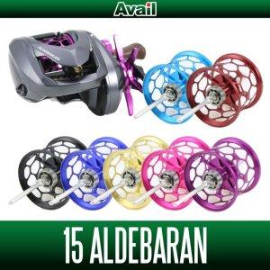 画像1: 【新色入荷!】【Avail/アベイル】 シマノ 15アルデバラン用 NEWマイクロキャストスプール ALD1518TRI