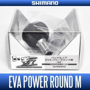 画像1: 【シマノ純正】 夢屋 ハンドルノブ EVA パワーラウンド型 【M】 HKEVA