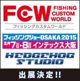 FCW2015