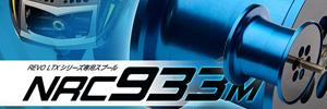 ZPI REVO NRC 933 M スプール