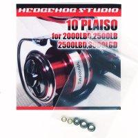 10プレイソ 2000LBD用 MAX9BB フルベアリングチューニングキット
