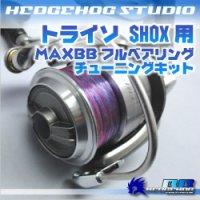 トライソ SHOX 2000LBD用 MAX7BB フルベアリングチューニングキット