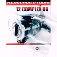 12コンプレックスBB 2500HGS,2500S用 ハンドルノブ2BB仕様チューニングキット (+1BB)