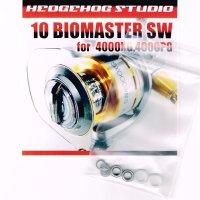 10バイオマスターSW 4000XG,4000PG用 ラインローラー2BB仕様チューニングキット Ver.2