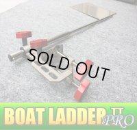 オリジナルボートラダー PROII