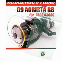 09アオリスタBB用 ハンドルノブ2BB仕様チューニングキット (+1BB)