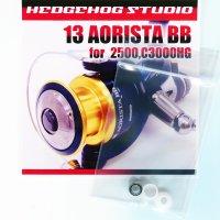 13アオリスタBB 2500,C3000HG用 ラインローラー1BB仕様チューニングキット