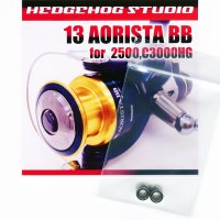 13アオリスタBB用 ハンドルノブ2BB仕様チューニングキット (+2BB)