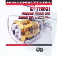 13トライソ 2500LBD,2500H-LBD,3000H-LBD,2500D-LB+用 ハンドルノブベアリングキット