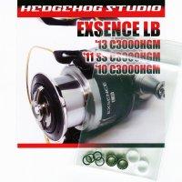 13エクスセンスLB,11エクスセンスLB SS,10エクスセンスLB用 ラインローラー2BB仕様チューニングキット Ver.1