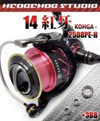 14紅牙 - KOHGA - 2508PE-H用 MAX14BB フルベアリングチューニングキット