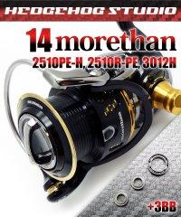 14モアザン 2510PE-H,2510R-PE,3012H用 MAX14BB フルベアリングチューニングキット