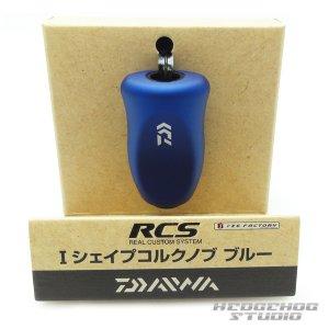 画像1: 【ダイワ純正】 RCS Iシェイプコルク ハンドルノブ ブルー HKIC