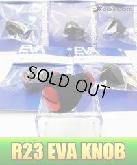 【スタジオコンポジット】 R23 EVA ハンドルノブ HKEVA ※アウトレット特価品
