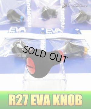 画像1: 【スタジオコンポジット】 R27 EVA ハンドルノブ HKEVA