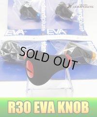 【スタジオコンポジット】 R30 EVA ハンドルノブ HKEVA