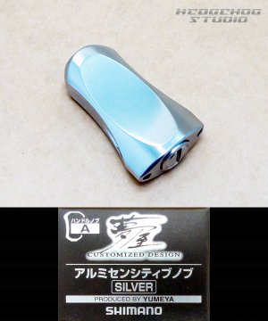 画像1: 【シマノ純正】 夢屋 アルミニウム センシティブ ハンドルノブ シルバー HKAL