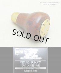 【シマノ純正】 夢屋 花梨 ハンドルノブ ラウンド型 M HKWD