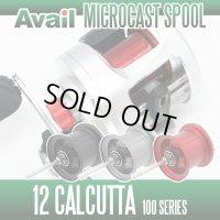 【Avail/アベイル】 シマノ 12カルカッタ 100用 マイクロキャストスプール CC1238R
