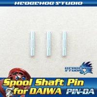 【ダイワ・シマノ用】 スプールシャフトピン 3本セット 【PIN-DA】