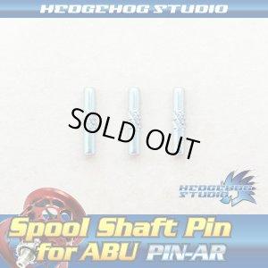 画像1: 【アブ・フルーガー用】 スプールシャフトピン 3本セット 【PIN-AR】