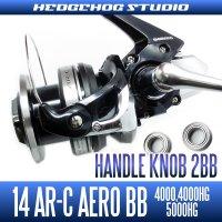 14AR-C エアロ BB用 ハンドルノブベアリング (+2BB)