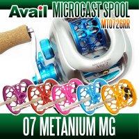 【Avail/アベイル】 07メタニウムMg用 NEWマイクロキャストスプール MT0726RR