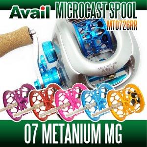 画像1: 【Avail/アベイル】 07メタニウムMg用 NEWマイクロキャストスプール MT0726RR