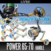 【リブレ/LIVRE】 POWER 65-70 ジギング&キャスティング パワーハンドル