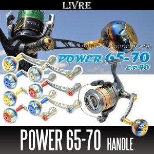 画像1: 【リブレ/LIVRE】 POWER 65-70 ジギング&キャスティング パワーハンドル