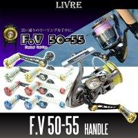 【リブレ/LIVRE】 F.V 50-55 ハンドル