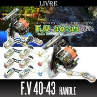 【リブレ/LIVRE】 F.V 40-43 ハンドル