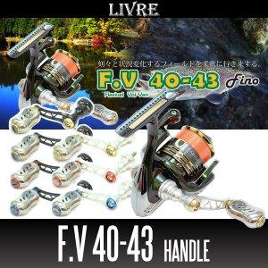 画像1: 【リブレ/LIVRE】 F.V 40-43 ハンドル