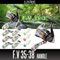 【リブレ/LIVRE】 F.V 35-38 ハンドル