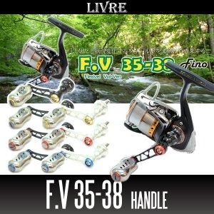 画像1: 【リブレ/LIVRE】 F.V 35-38 ハンドル