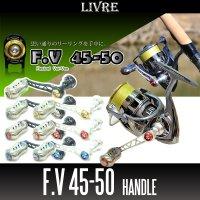 【リブレ/LIVRE】 F.V 45-50 ハンドル