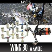 【リブレ/LIVRE】 WING 80 (スピニングリール用ダブルハンドル・エギング)