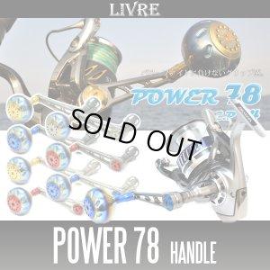 画像1: 【リブレ/LIVRE】 POWER 78 ジギング&キャスティングハンドル パワーハンドル
